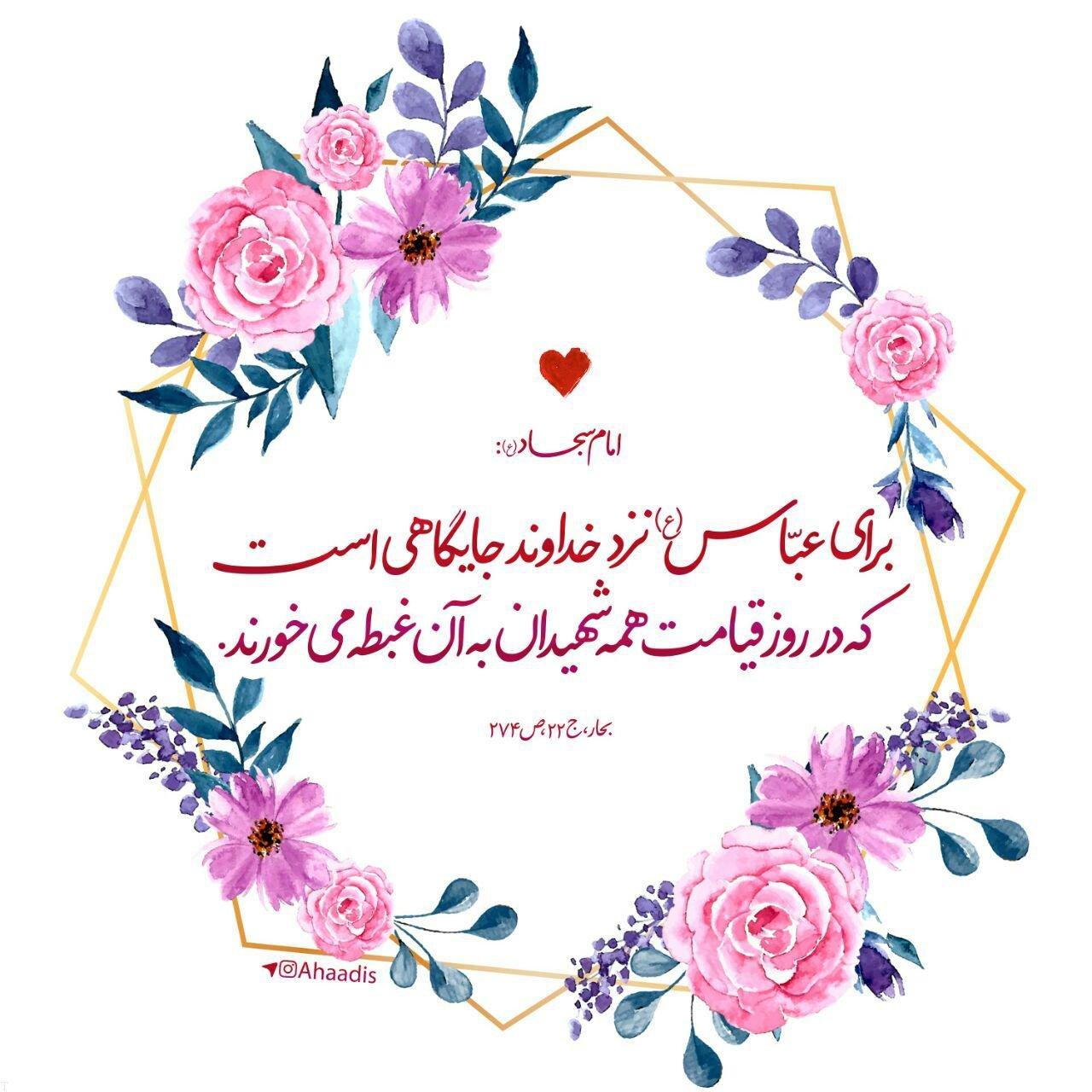 عکس پروفایل تبریک ولادت حضرت ابوالفضل عباس (ع) + متن تبریک ولادت حضرت عباس (ع)