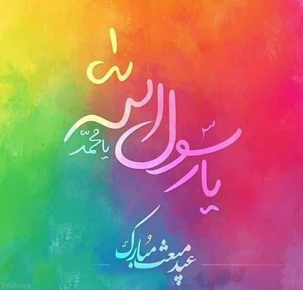 اعمال مستحب شب و روز عيد مبعث   دعا مخصوص مبعث