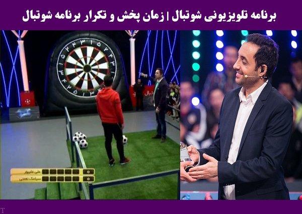 برنامه تلویزیونی شوتبال | زمان پخش و تکرار برنامه شوتبال