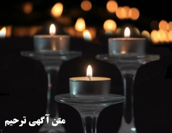 شعر سوزناک برای آگهی ترحیم   شعر آگهی ترحیم و متن آگهی فوت