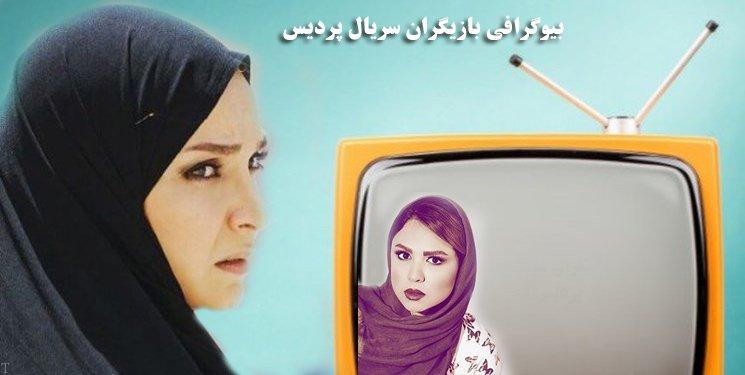 بیوگرافی بازیگران سریال پردیس + خلاصه داستان سریال پردیس