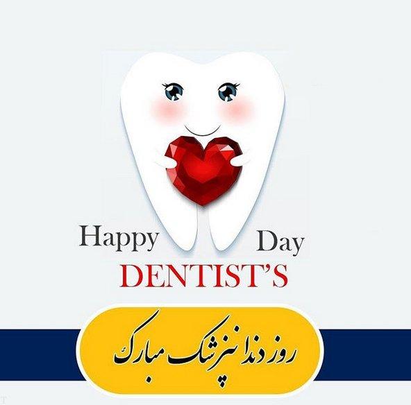 عکس پروفایل تبریک روز دندانپزشک   عکس تبریک روز دندانپزشکی