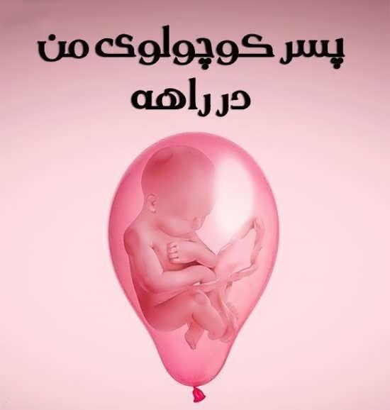 عکس پروفایل منتظر نی نی | عکس پروفایل بارداری (عکس پروفایل حاملگی)