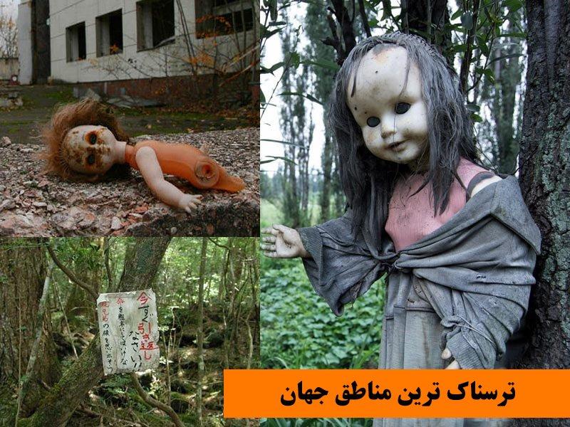 ترسناک ترین مناطق متروکه عجیب و خوفناک در جهان (عکس)