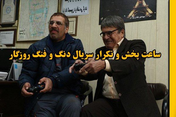 ساعت پخش و تکرار سریال دنگ و فنگ روزگار + خلاصه داستان سریال