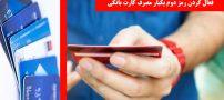 فعال کردن رمز دوم یکبار مصرف کارت بانکی (فیلم)