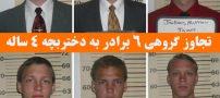 تجاوز بی شرمانه 6 برادر به دختربچه 4 ساله (عکس)