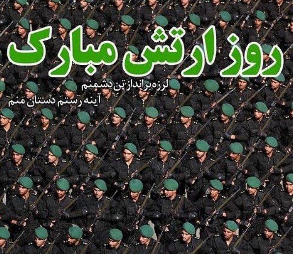 عکس پروفایل روز ارتش | 29 فروردین روز ارتش و نیروی زمینی