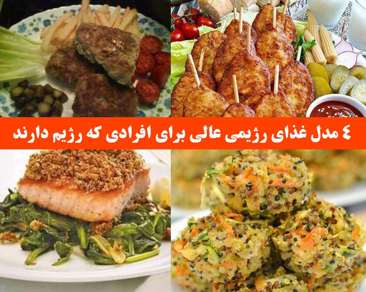 4 مدل غذای رژیمی عالی برای افرادی که رژیم دارند