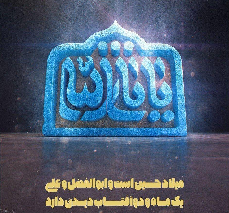 شعر و متن تبریک ولادت امام حسین (ع)   اس ام اس ولادت امام حسین (ع)