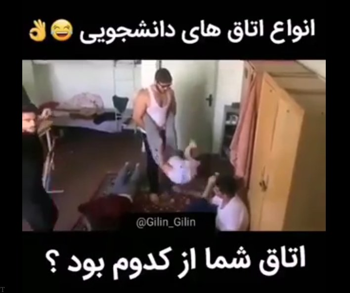 طنز انواع اتاق های دانشجویی در ایران (فیلم)