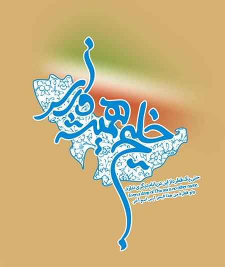 اس ام اس تبریک روز ملی خلیج فارس + عکس پروفایل روز خلیج فارس