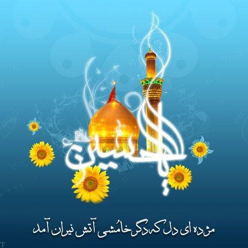 اشعار تبریک ولادت امام حسین (ع) + شعر زیبای ولادت امام حسین علیه السلام