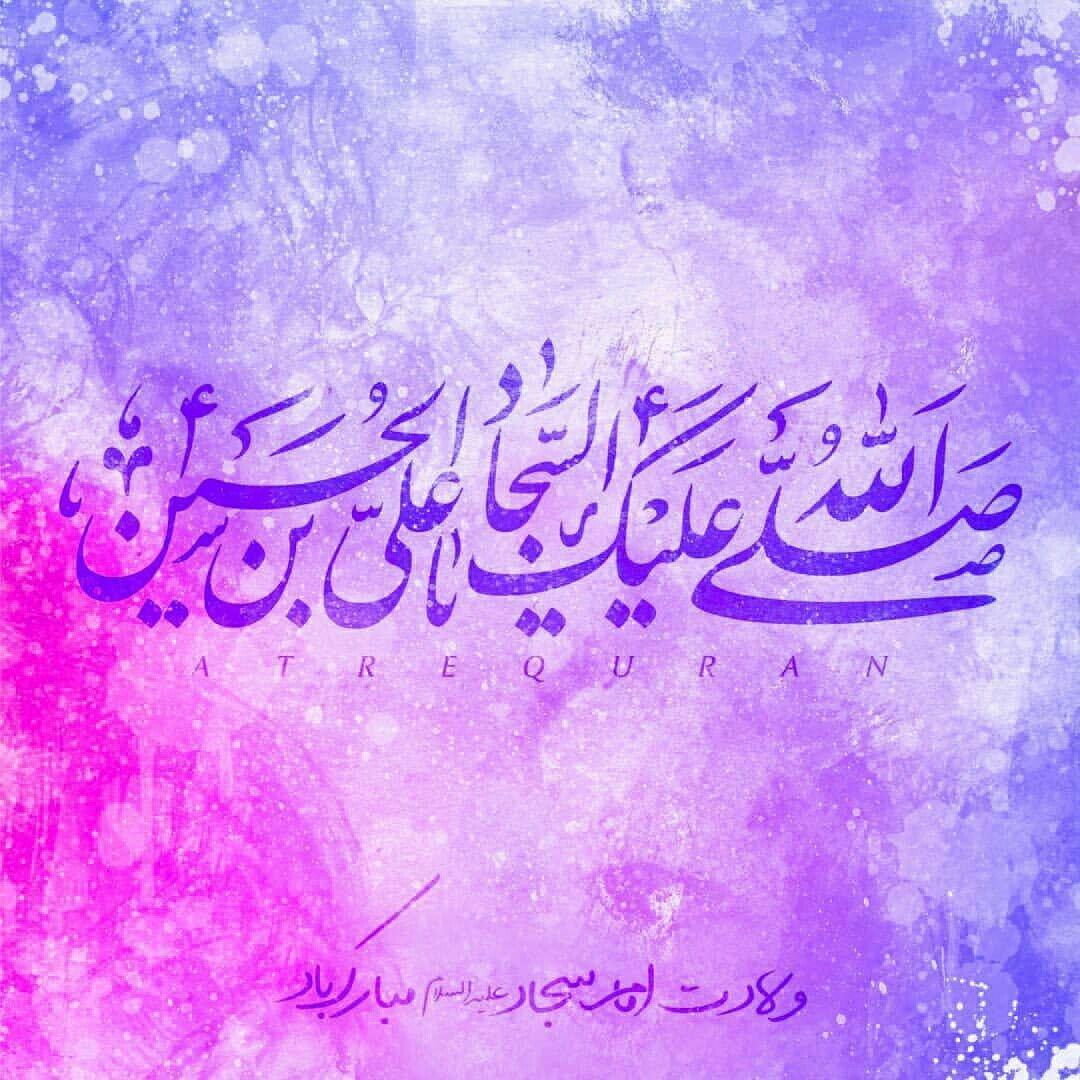 جملات زیبا برای تبریک ولادت امام سجاد – زین العابدین (ع)
