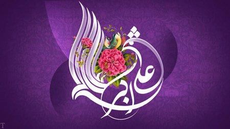 عکس پروفایل روز جوان و ولادت حضرت علی اکبر (ع)