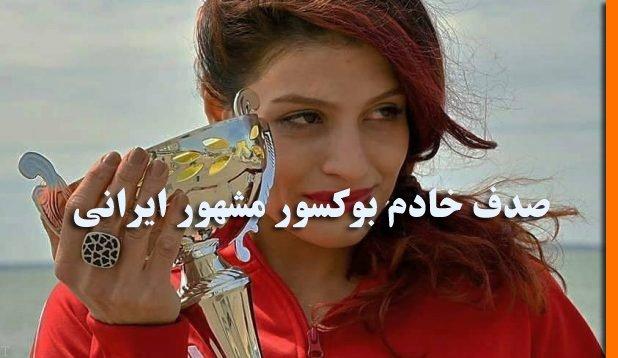 صدف خادم بوکسور مشهور ایرانی (مصاحبه و عکس)