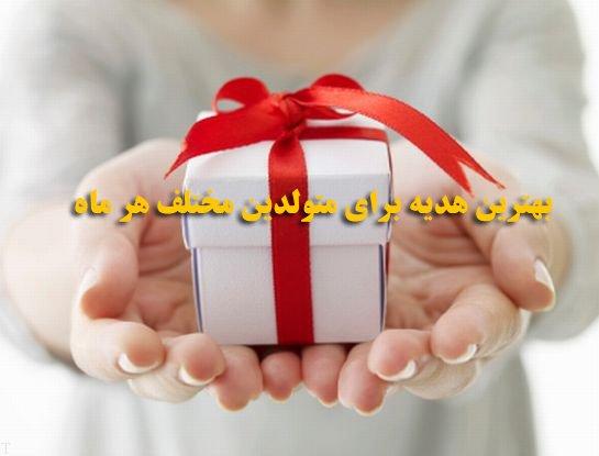 بهترین هدیه برای متولدین 12 ماه سال (روانشناسی هدیه)