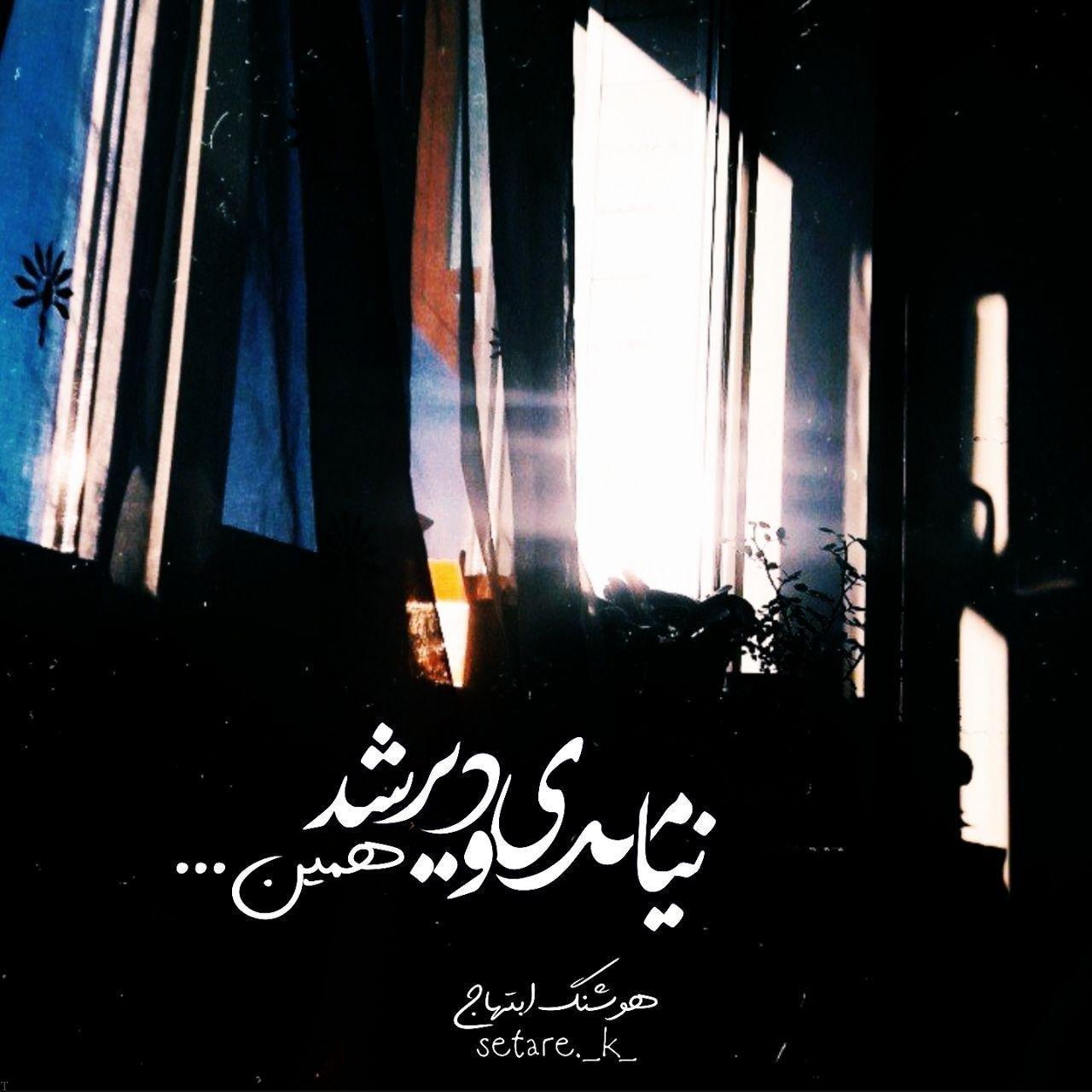 عکس نوشته های عاشقانه زیبا (98)