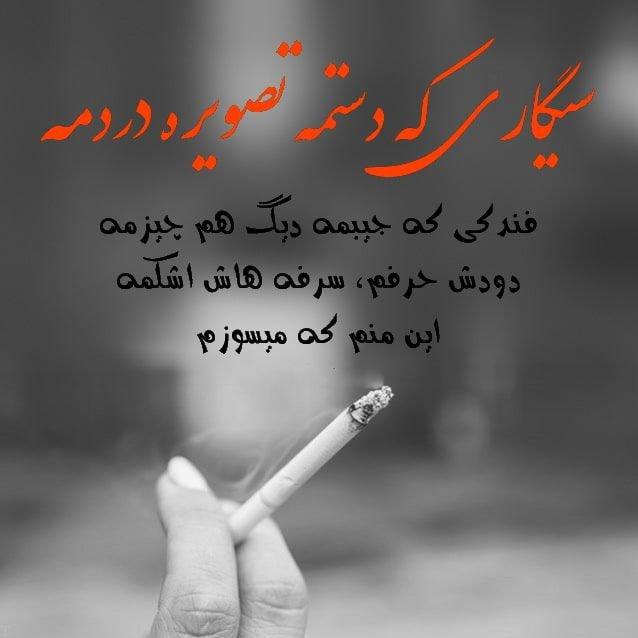 40 عکس پروفایل سیگار (عکس نوشته و متن سیگار)