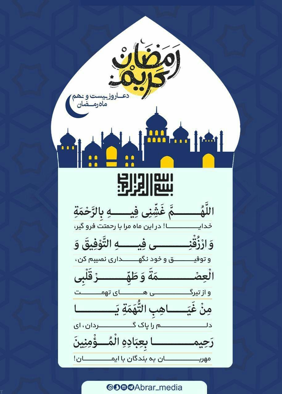 دعا ماه مبارک رمضان | 30 روز دعای ماه رمضان