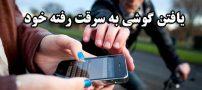 یافتن گوشی به سرقت رفته خود با این کد موبایل !+ آموزش