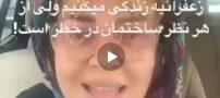نارضایتی بهاره رهنما از محل زندگی اش (فیلم)