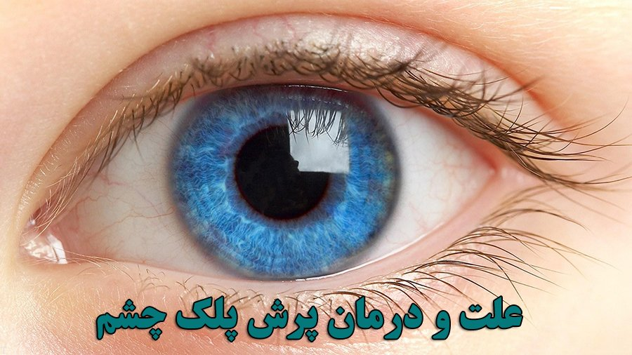 علت و درمان پرش پلک چشم + عوارض پرش پلک چشم