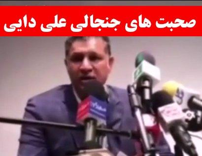 صحبت های جنجالی علی دایی بعد از اخراج سایپا (فیلم)