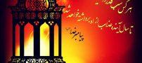 عکس و متن زیبا و ادبی برای التماس دعا در شب قدر (98)