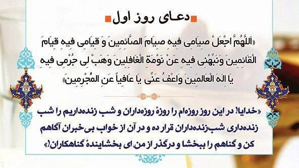 دعای روز اول ماه مبارك رمضان