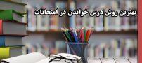 بهترین روش درس خواندن در امتحانات + آماده شدن برای امتحانات