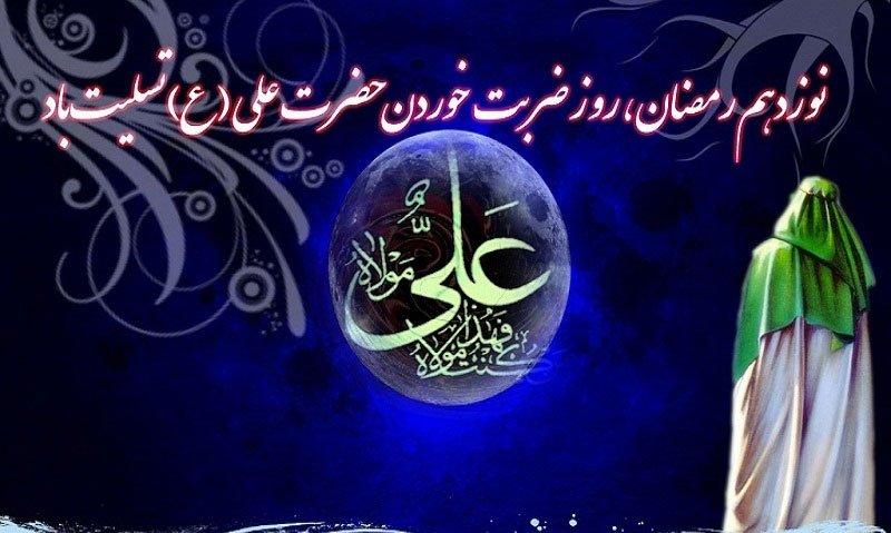 اشعار زیبا برای شب نوزدهم ماه مبارک رمضان (98)