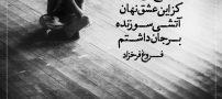 شعرهای عاشقانه شاد و غمگین   اشعار عاشقانه دوست داشتن