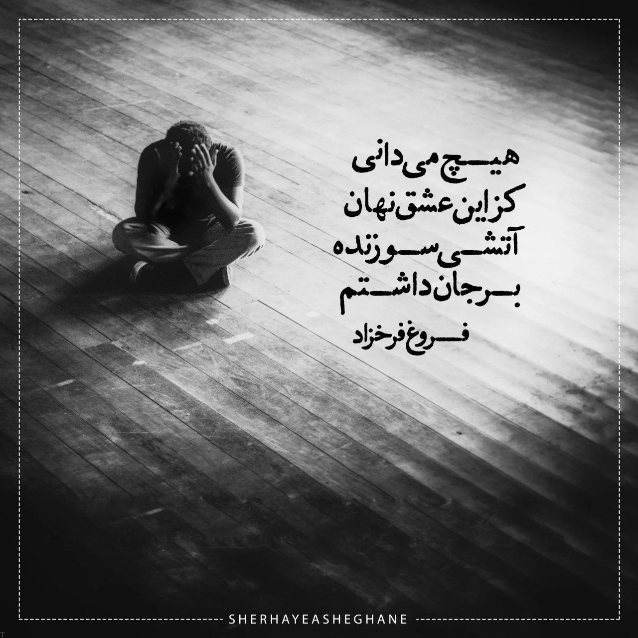 شعرهای عاشقانه شاد و غمگین | اشعار عاشقانه دوست داشتن