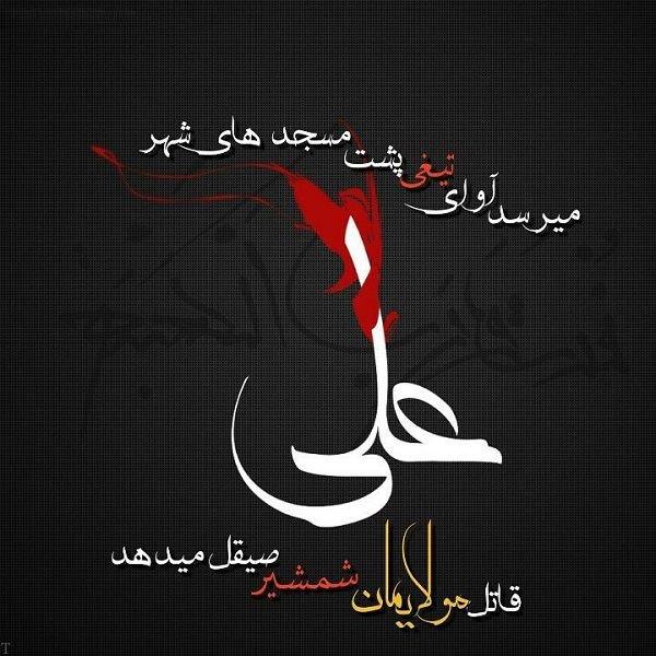 متن و عکس پروفایل ضربت خوردن امام علی علیه السلام (99)