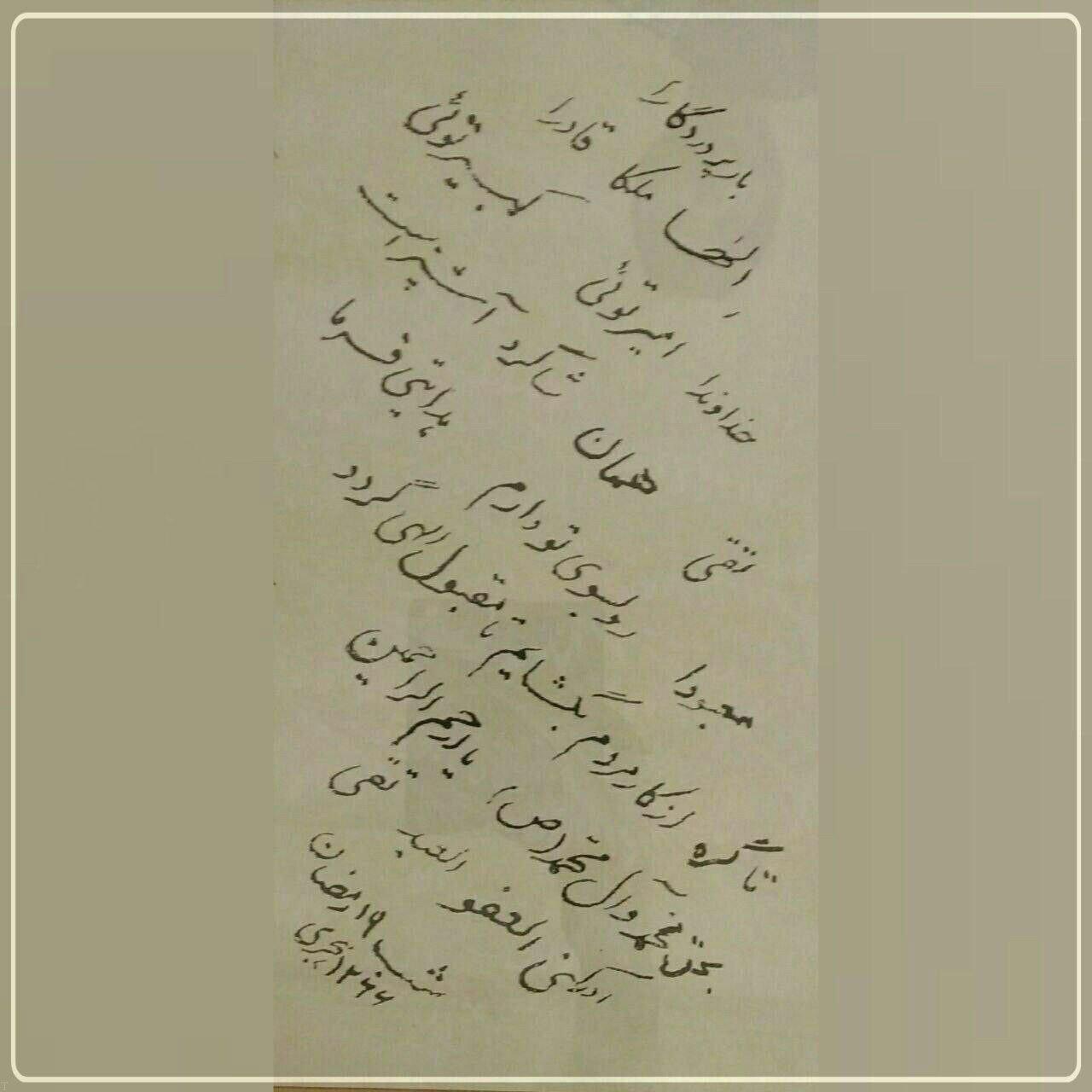 خط امير كبير در شب قدر (عکس)