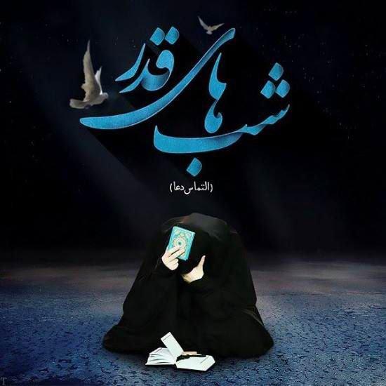 متن زیبا درباره شب قدر + عکس پروفایل شب قدر (98)