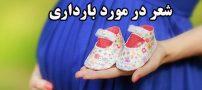 شعر در مورد بارداری | اشعار زیبا برای هر 9 ماه بارداری