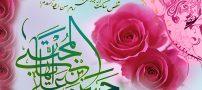 اشعار تبریک ولادت امام حسن مجتبی (ع) + متن تبریک ولادت امام حسن مجتبی