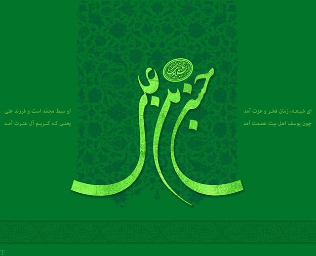 متن تبریک ولادت امام حسن مجتبی (ع) + عکس پروفایل ولادت امام حسن مجتبی