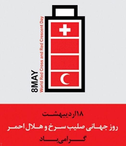 متن تبریک روز هلال احمر و صلیب سرخ (شعر ؛ عکس پروفایل هلال احمر)