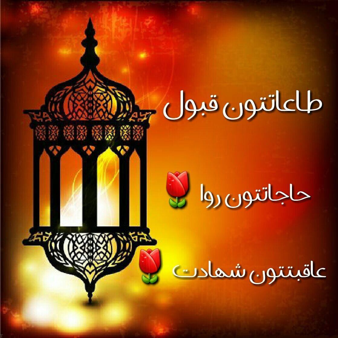 عکس و متن زیبا و ادبی برای التماس دعا در شب قدر (99)