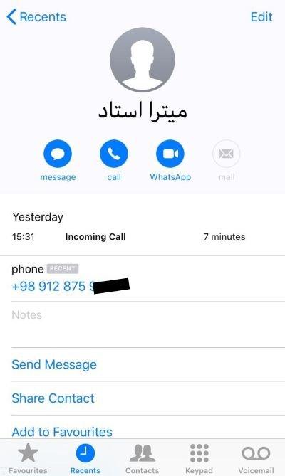 آخرین پیامک و تماس میترا استاد قبل از مرگ !