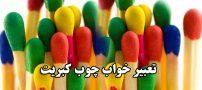تعبیر خواب چوب کبریت از مطيعی تهرانی