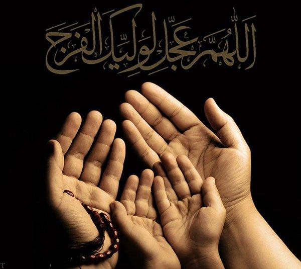 دعا برای ظهور امام زمان (ع) در ماه مبارک رمضان
