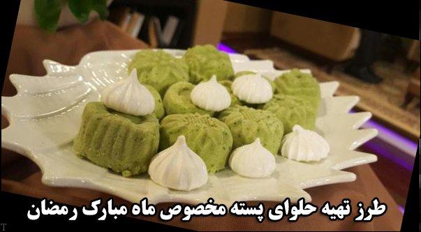 آموزش طرز تهیه حلوای پسته مخصوص ماه رمضان + بامیه دارچینی