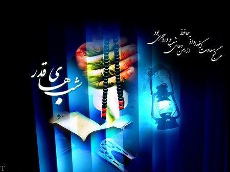 احادیث و روایات زیبا درباره شب قدر در ماه رمضان