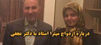 درباره ازدواج میترا استاد با دکتر نجفی (عکس)