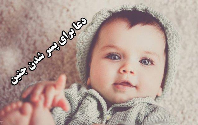 دعا برای پسر دار شدن + دعا برای پسر شدن جنین
