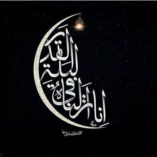 متن زیبا درباره شب قدر + عکس پروفایل شب قدر (99)
